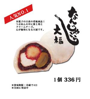 Daifuku1