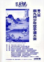 8th_program_1