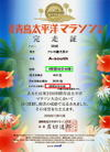 Aotai_kansousyo500_3